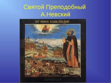 Святой Преподобный А.Невский