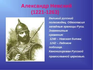Александр Невский (1221-1263) Великий русский полководец. Обезопасил западные...