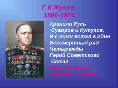 Г.К.Жуков 1896-1974 Хранили Русь Суворов и Кутузов, И с ними встал в один Бес...