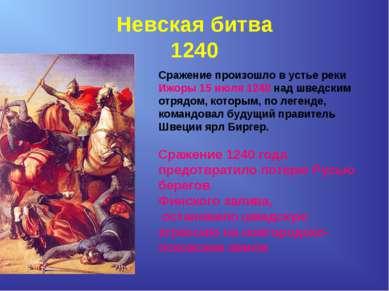 Невская битва 1240 Сражение произошло в устье реки Ижоры 15 июля 1240 над шве...