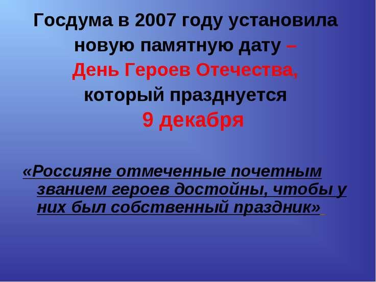 Госдума в 2007 году установила новую памятную дату – День Героев Отечества, к...