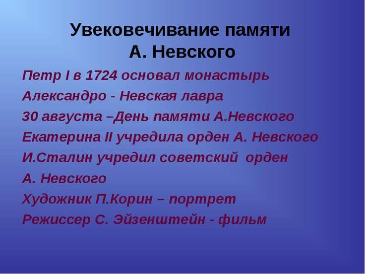 Увековечивание памяти А. Невского Петр I в 1724 основал монастырь Александро ...