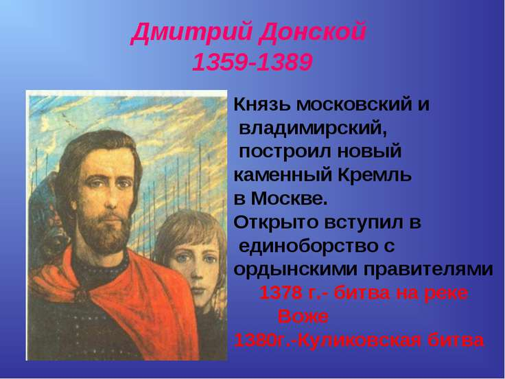 Дмитрий Донской 1359-1389 Князь московский и владимирский, построил новый кам...