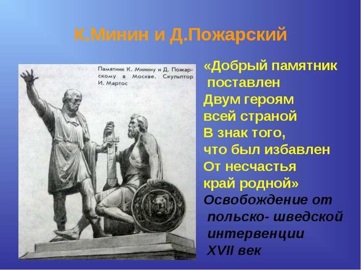 К.Минин и Д.Пожарский «Добрый памятник поставлен Двум героям всей страной В з...