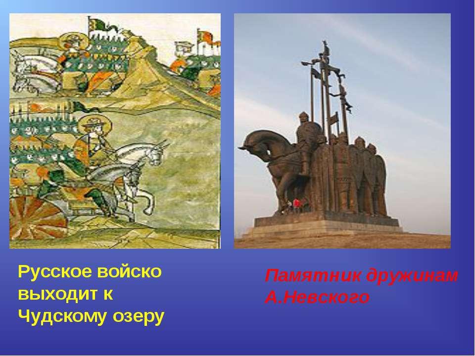 Русское войско выходит к Чудскому озеру Памятник дружинам А.Невского