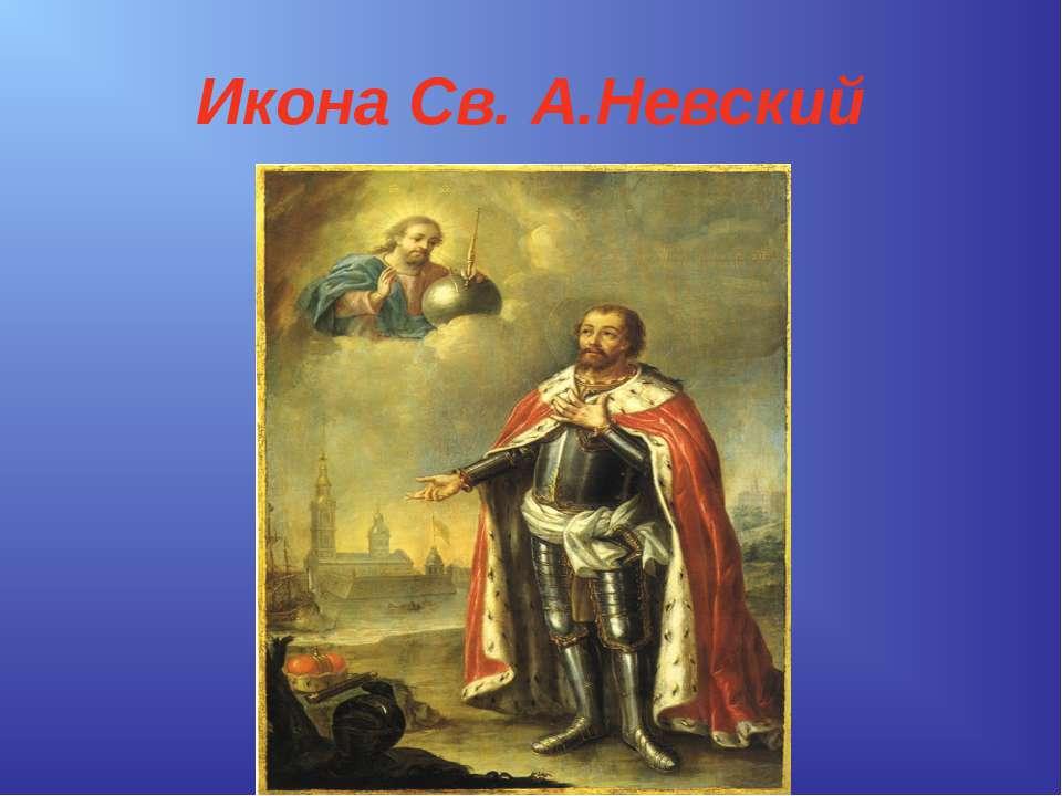 Икона Св. А.Невский