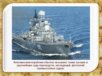 Флагманским кораблем обычно называют также лучшие и крупнейшие суда пароходст...