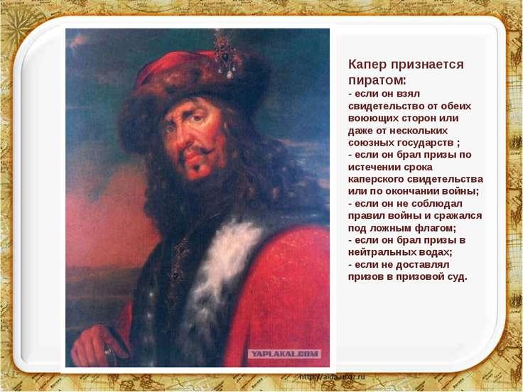 Капер признается пиратом: - если он взял свидетельство от обеих воюющих сторо...