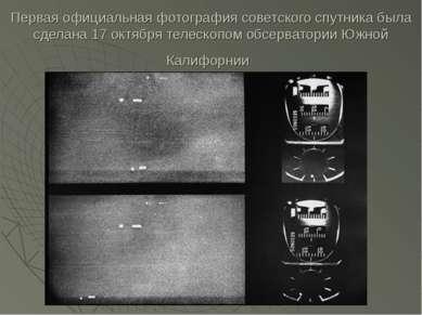 Первая официальная фотография советского спутника была сделана 17 октября тел...