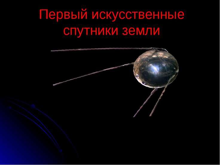 Первый искусственные спутники земли