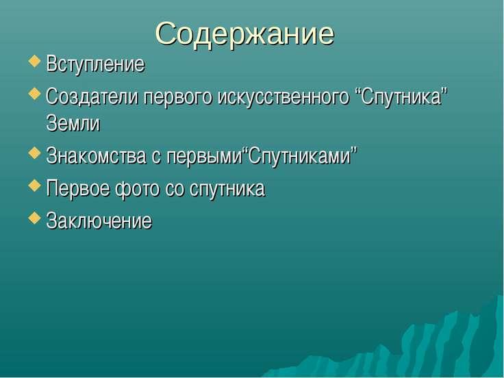"""Содержание Вступление Создатели первого искусственного """"Cпутника"""" Земли Знако..."""