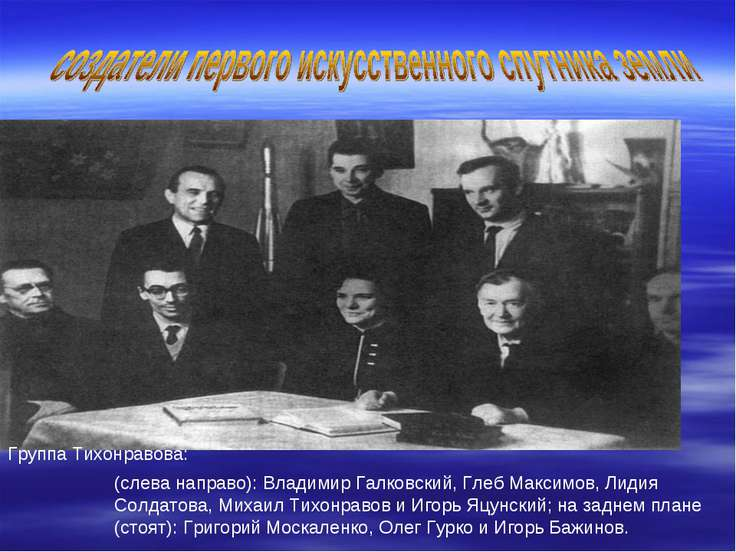 Группа Тихонравова: (слева направо): Владимир Галковский, Глеб Максимов, Лиди...