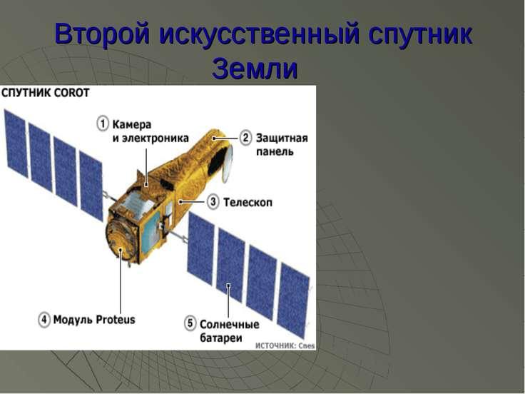 Второй искусственный спутник Земли