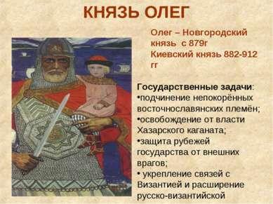 КНЯЗЬ ОЛЕГ Олег – Новгородский князь с 879г Киевский князь 882-912 гг Государ...