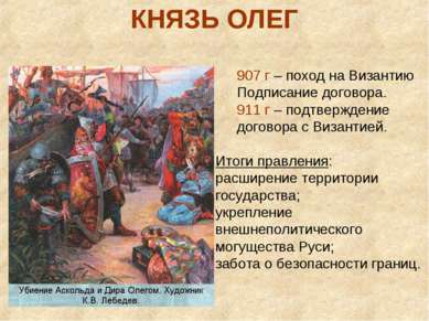КНЯЗЬ ОЛЕГ 907 г – поход на Византию Подписание договора. 911 г – подтвержден...