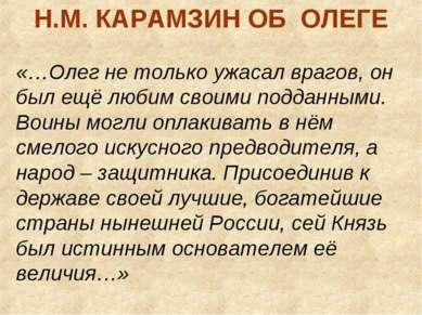 Н.М. КАРАМЗИН ОБ ОЛЕГЕ «…Олег не только ужасал врагов, он был ещё любим своим...