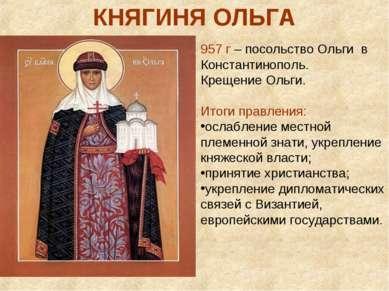 КНЯГИНЯ ОЛЬГА 957 г – посольство Ольги в Константинополь. Крещение Ольги. Ито...