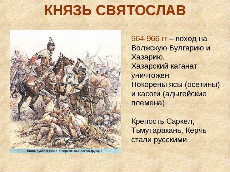 КНЯЗЬ СВЯТОСЛАВ 964-966 гг – поход на Волжскую Булгарию и Хазарию. Хазарский ...