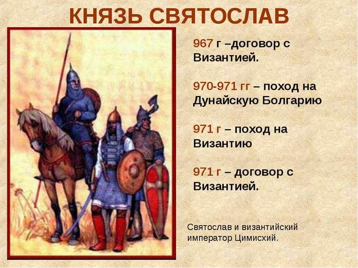КНЯЗЬ СВЯТОСЛАВ 967 г –договор с Византией. 970-971 гг – поход на Дунайскую Б...
