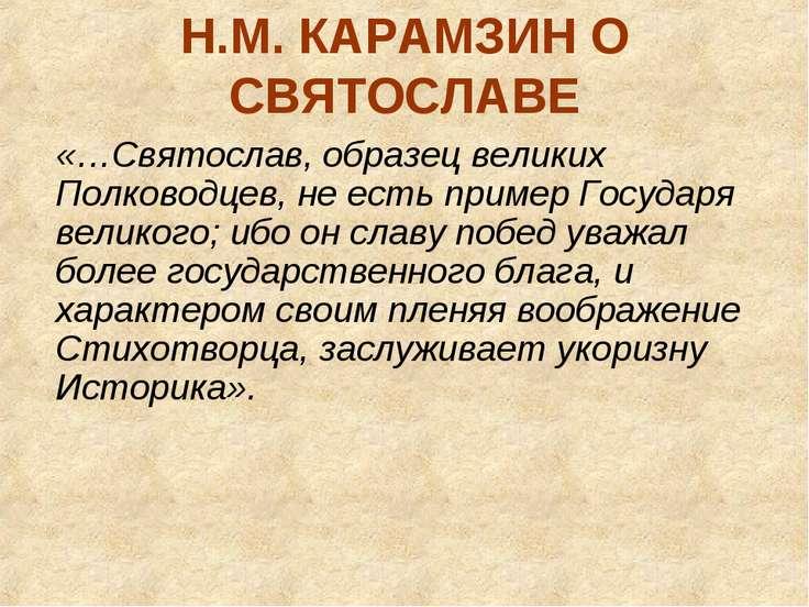 Н.М. КАРАМЗИН О СВЯТОСЛАВЕ «…Святослав, образец великих Полководцев, не есть ...