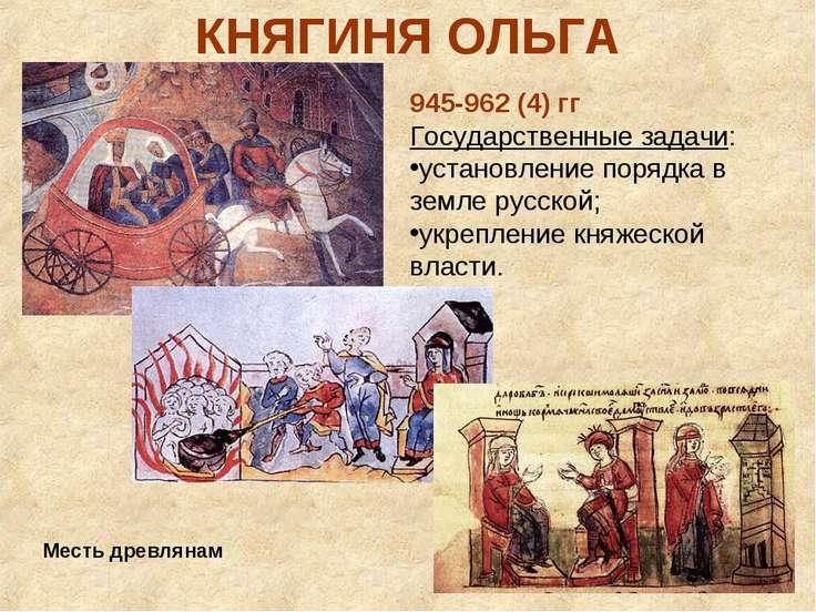 КНЯГИНЯ ОЛЬГА 945-962 (4) гг Государственные задачи: установление порядка в з...