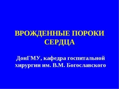 ВРОЖДЕННЫЕ ПОРОКИ СЕРДЦА ДонГМУ, кафедра госпитальной хирургии им. В.М. Богос...