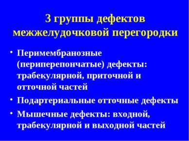3 группы дефектов межжелудочковой перегородки Перимембранозные (периперепонча...