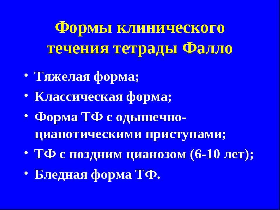 Формы клинического течения тетрады Фалло Тяжелая форма; Классическая форма; Ф...