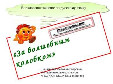 Внеклассное занятие по русскому языку «За волшебным колобком» Шишканова Снежа...