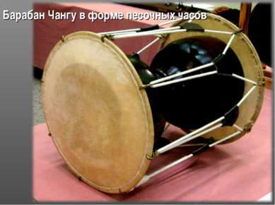 Барабан Чангу в форме песочных часов