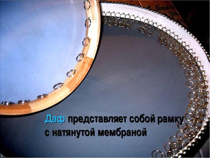 Даф представляет собой рамку с натянутой мембраной
