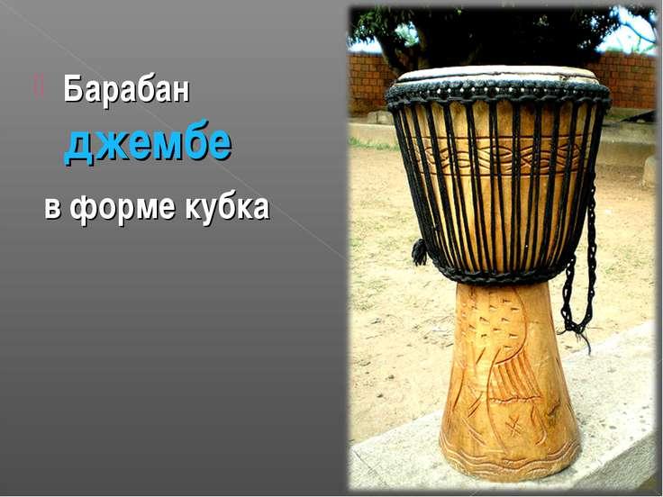 Барабан джембе в форме кубка