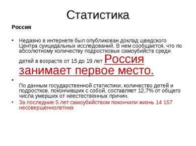 Статистика Россия Недавно в интернете был опубликован доклад шведского Центра...