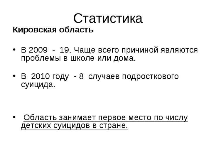 Статистика Кировская область В 2009 - 19. Чаще всего причиной являются пробле...