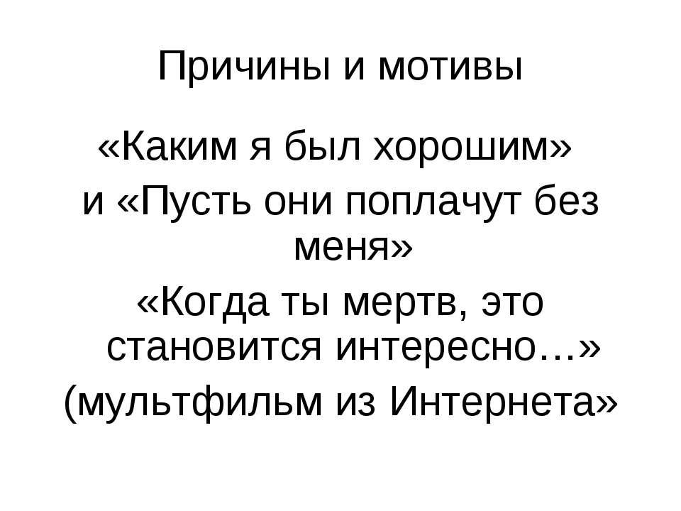 Причины и мотивы «Каким я был хорошим» и «Пусть они поплачут без меня» «Когда...