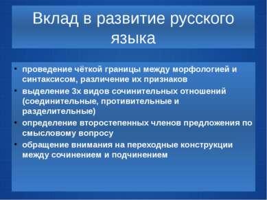 Вклад в развитие русского языка проведение чёткой границы между морфологией и...