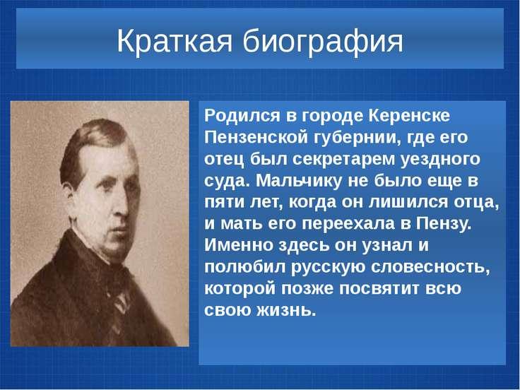Краткая биография Родился в городе Керенске Пензенской губернии, где его отец...