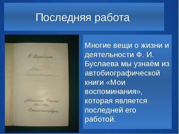 Источники http://ru.wikipedia.org/wiki/%C1%F3%F1%EB%E0%E5%E2,_Ը%E4%EE%F0_%C8%...