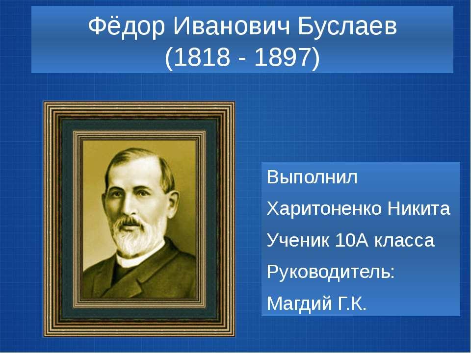 Труды Ф. И. Буслаева распадаются на две группы: учебно-филологические исследо...