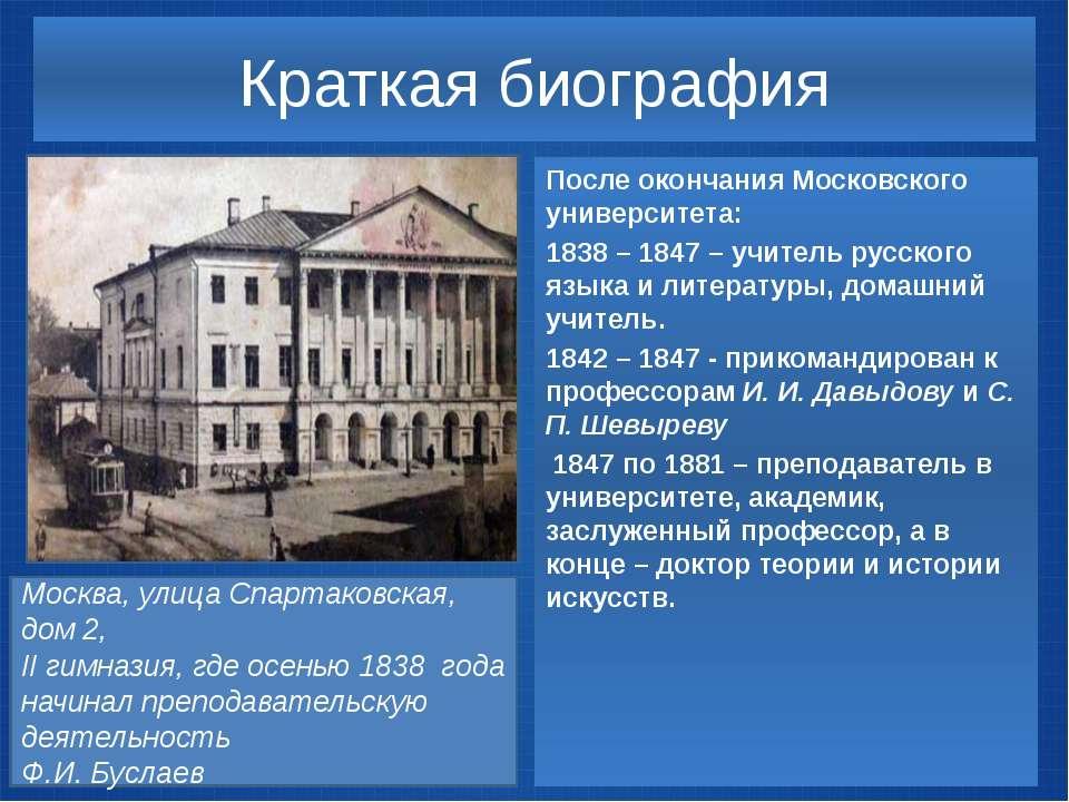 «Опыт исторической грамматики русского языка» В 1840 – 1860 г. Ф.И. Буслаев с...