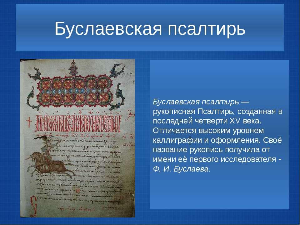Последняя работа Многие вещи о жизни и деятельности Ф. И. Буслаева мы узнаём ...