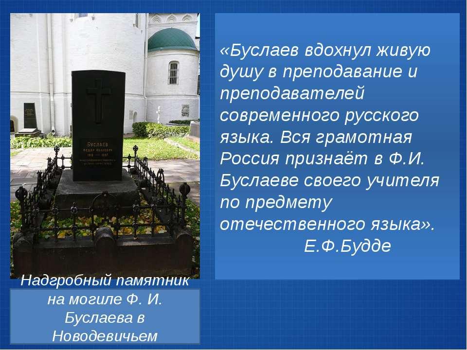Краткий список О преподавании отечественного языка(1844); Опыт исторической г...