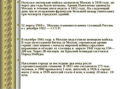 Польско-литовские войска захватили Москву в 1610 году, но через два года были...