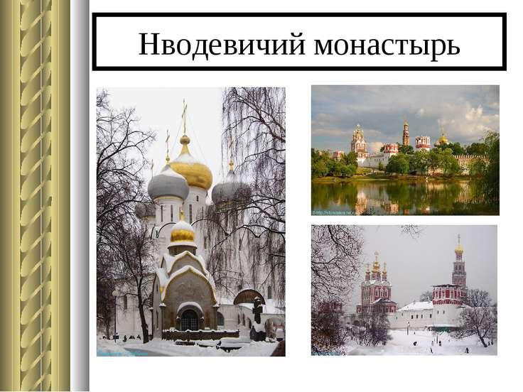 Нводевичий монастырь