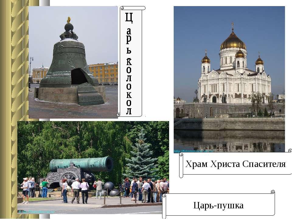 Царь-пушка Храм Христа Спасителя