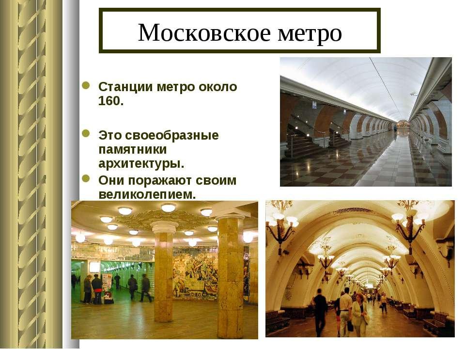 Московское метро Станции метро около 160. Это своеобразные памятники архитект...
