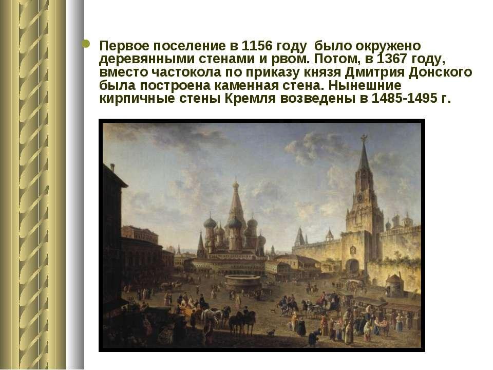 Первое поселение в 1156 году было окружено деревянными стенами и рвом. Потом,...