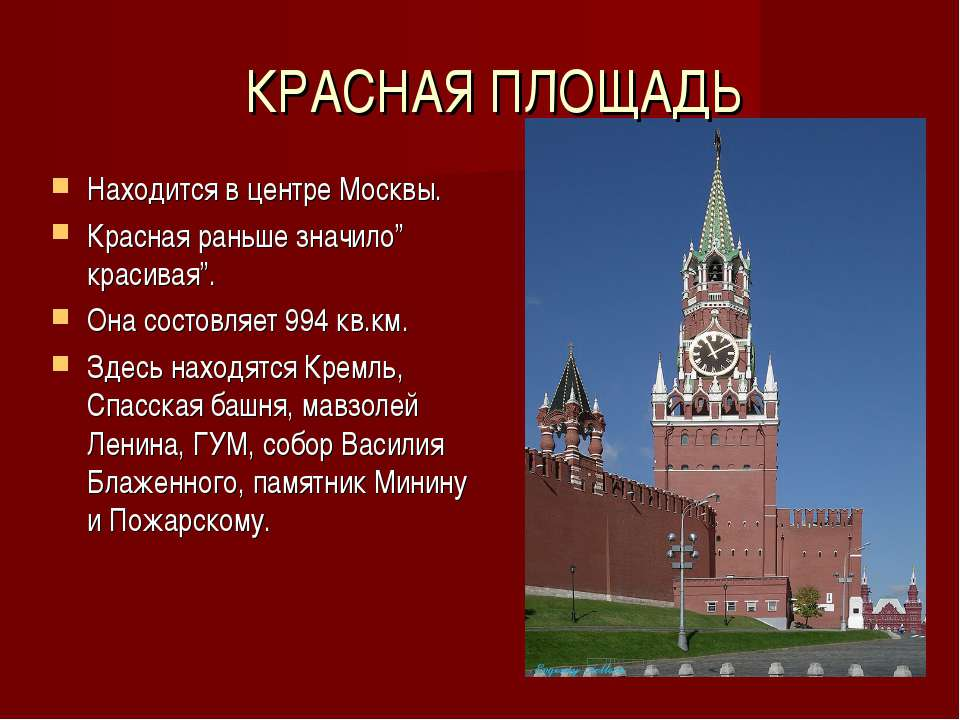 """Находится в центре Москвы. Красная раньше значило"""" красивая"""". Она состовляет ..."""