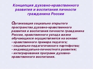 Концепция духовно-нравственного развития и воспитания личности гражданина Рос...