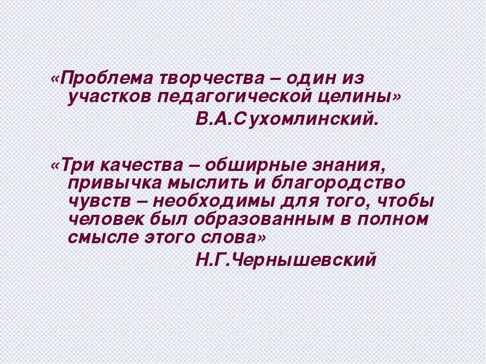 «Проблема творчества – один из участков педагогической целины» В.А.Сухомлинск...
